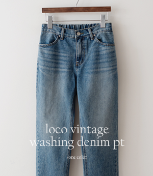 loco vintage washing denim pt[데님BFG97] one color_4size안나앤모드