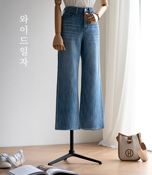 washing wide straight denim pants[데님BH846] one color_3size안나앤모드