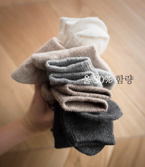basic solid wool socks[양말BDJ11] 5color_free size안나앤모드