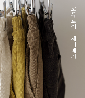 color corduroy semi baggy pt[팬츠BDU65] 4color_3size안나앤모드