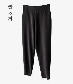 solid cool jogger pt[팬츠BJZ37] 2color_3size안나앤모드