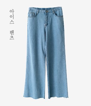 tomi cool banding wide jean[팬츠BJW66] 2color_3size안나앤모드