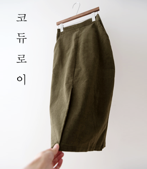 corduroy banding sk[스커트BCL10] 3color_free size안나앤모드