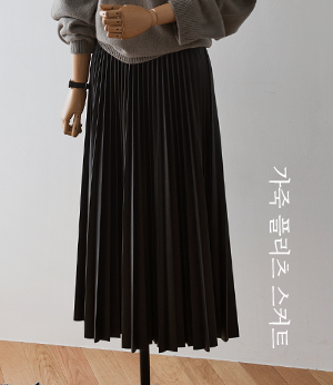 french leather pleats sk[스커트BDV29] 2color_free size안나앤모드